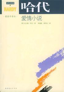 哈代爱情小说