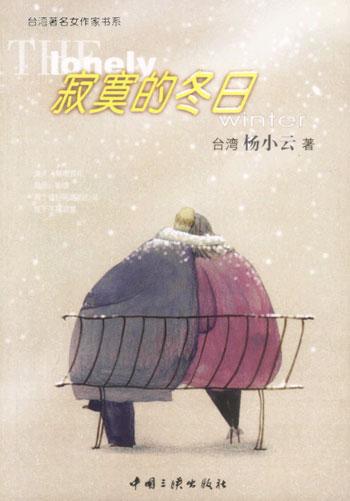 寂寞的冬日