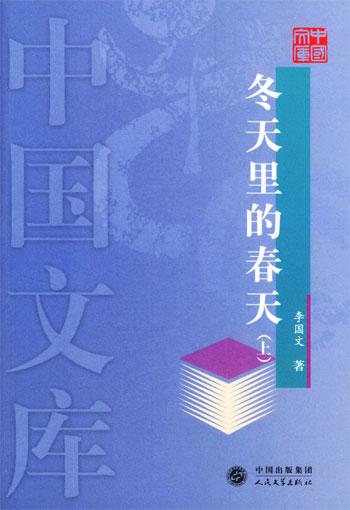 冬天里的春天(上下)——中国文库