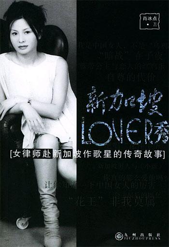 新加坡Lover秀