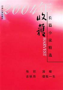 2004年收获长篇小说精选