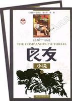 1926-1945良友小说(上下)