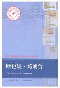 欧也妮·葛朗台——语文新课标必读丛书