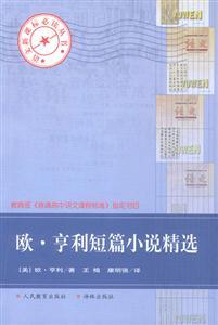 欧·亨利短篇小说精选-语文新课标必读丛书