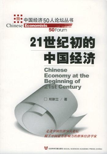 21世纪初的中国经济_21世纪初的中国经济