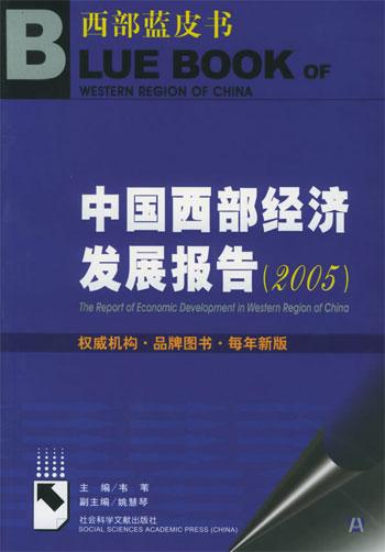 2018中国西部经济发展报告_2006中国西部经济发展报告