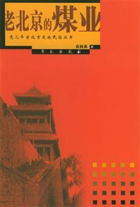 老北京的煤业