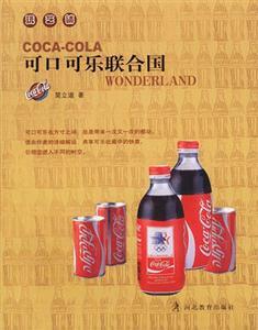 可口可乐联合国