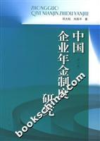 中国企业年金制度_RR特价中国企业年金计划设计与制度创新研究