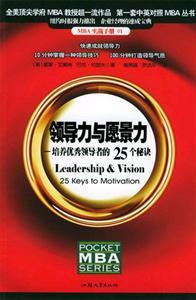 领导力与愿景力:培养优秀领导者的25个秘诀