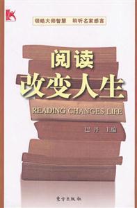 阅读改变人生
