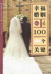 幸福婚姻的100个关键