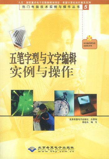 五笔字型与文字编辑实例与操作(含1CD)