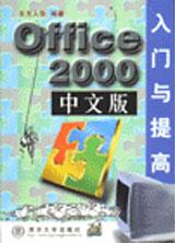 Office 2000中文版入门与提高