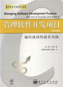 管理软件开发项目:通向成功的最佳实践:第2版