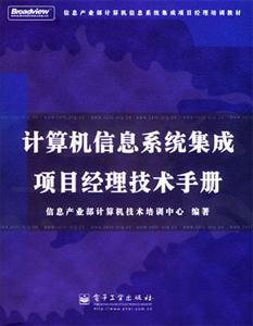 计算机信息系统集成项目经理技术手册