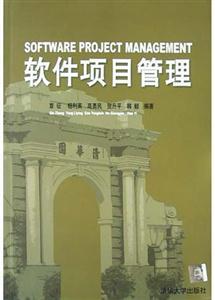 软件项目管理