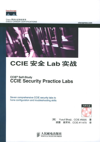 CCIE 安全 Lab 实践