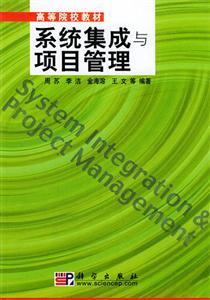 系统集成与项目管理