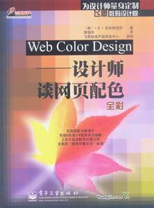Web Color Design:设计师谈网页配色