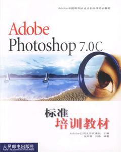 adobe photoshop7.0c 标准培训教材