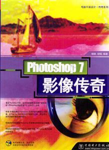 Photoshop 7影像传奇