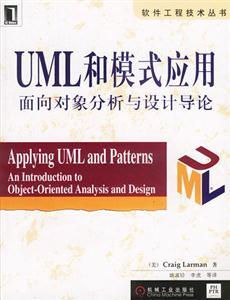 UML和模式应用:面向对象与设计导论