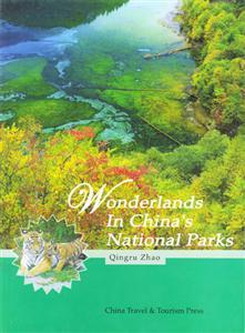 中国国家公园中的奇境