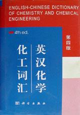 英汉化学化工词汇