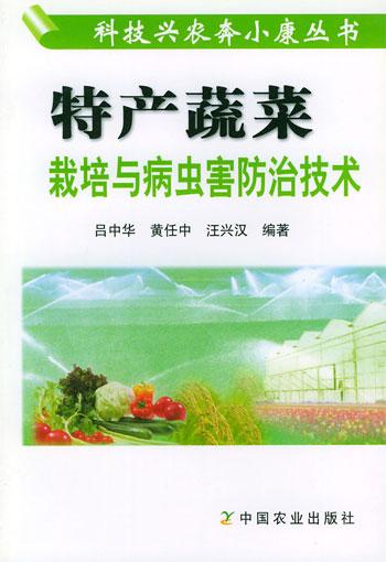 特产蔬菜栽培与病虫防治技术