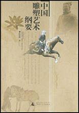 中国雕塑艺术纲要