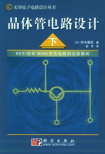 放大电路设计书籍推荐-谁有家庭电路设计的书或者