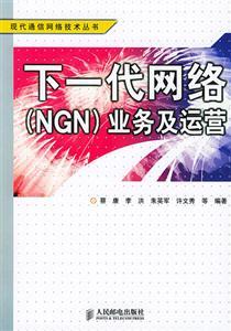 下一代网络(NGN)业务及运营