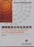 模糊聚类分析及其应用\/高新波 著\/西安电子科技