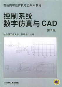 控制系统数字仿真与CAD