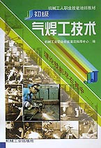 初级气焊工技术