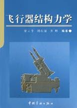 飞行器结构力学