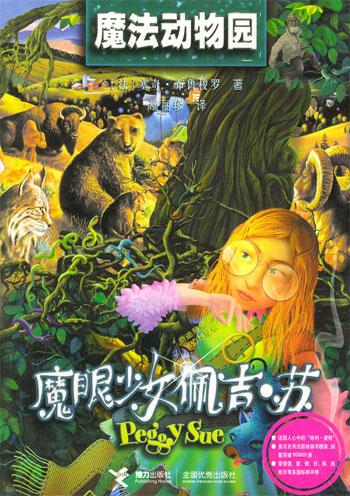 魔法动物园图片