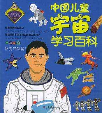 中国儿童宇宙学习百科