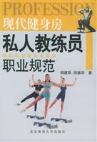 现代健身房私人教练员职业规范\/相建华 著\/北京