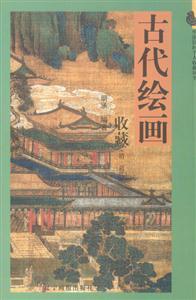 古代绘画收藏(清.近代)