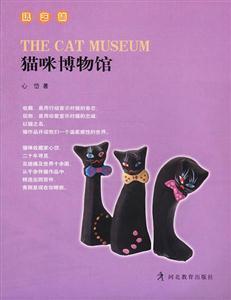 貓咪博物館