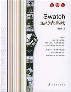 SWATCH运动表典藏