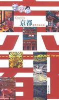 世界名城之旅--京都