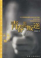 青春的叛逆/《人性的证明》作者、社会派森村诚一作品
