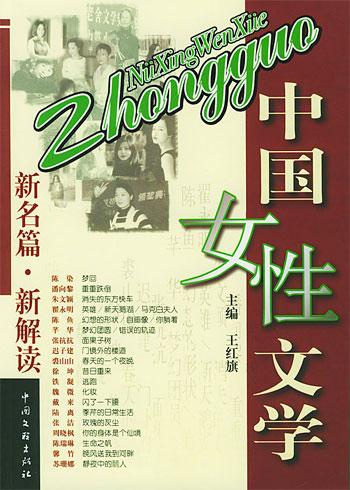 中国女性文学:新名篇·新解读