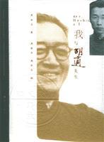 我与胡适先生/红学泰斗周汝昌与胡适先生的交往回忆