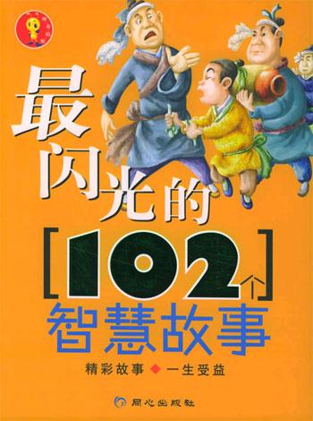 最闪光的102个智慧故事