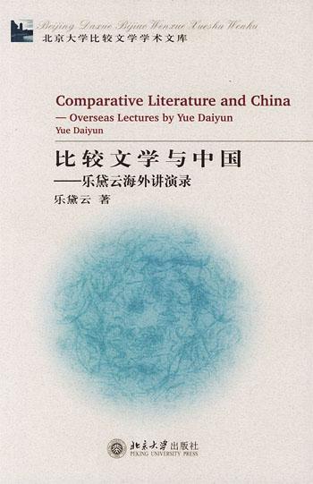 比较文学与中国:乐黛云海外讲演录