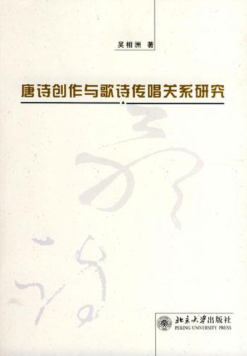 唐诗创作与歌诗传唱关系研究